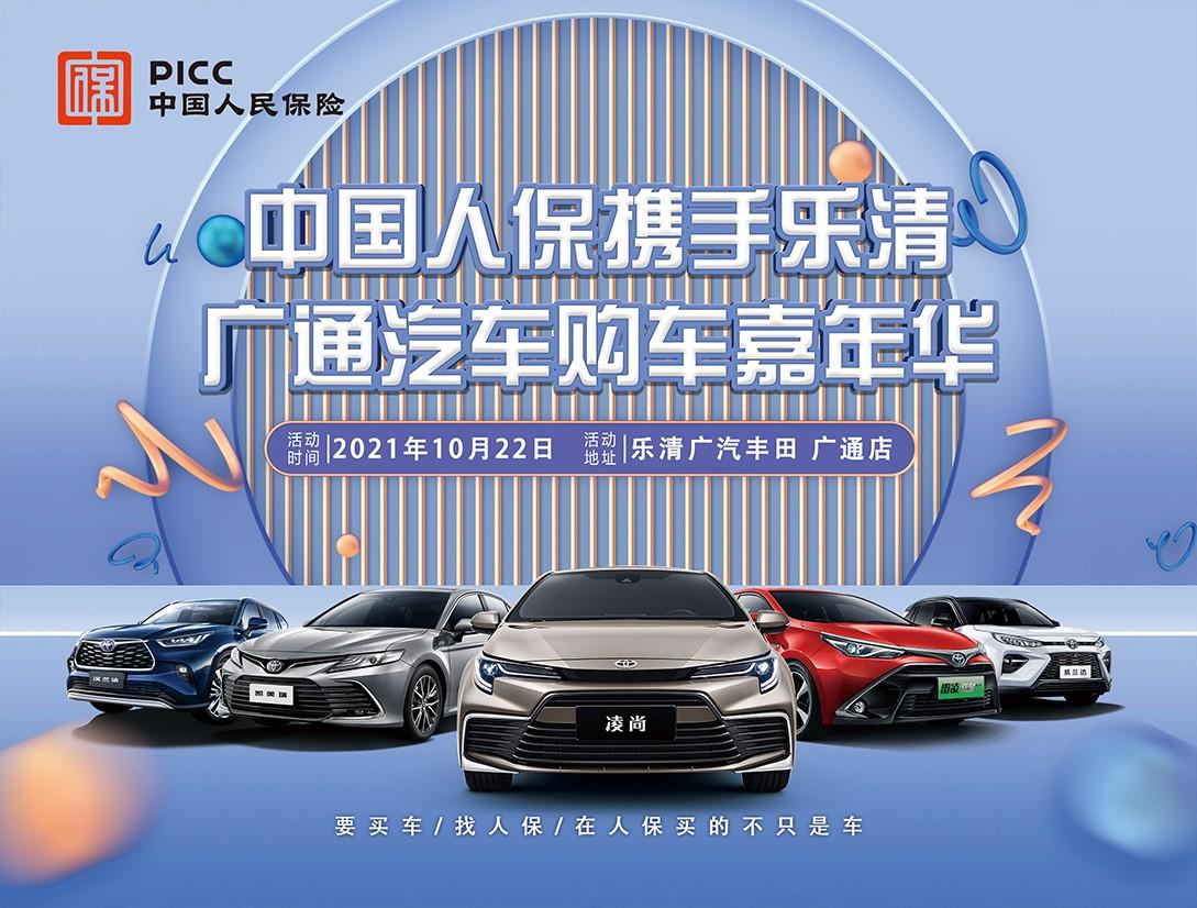中国人保携手乐清广通汽车购车嘉年华!