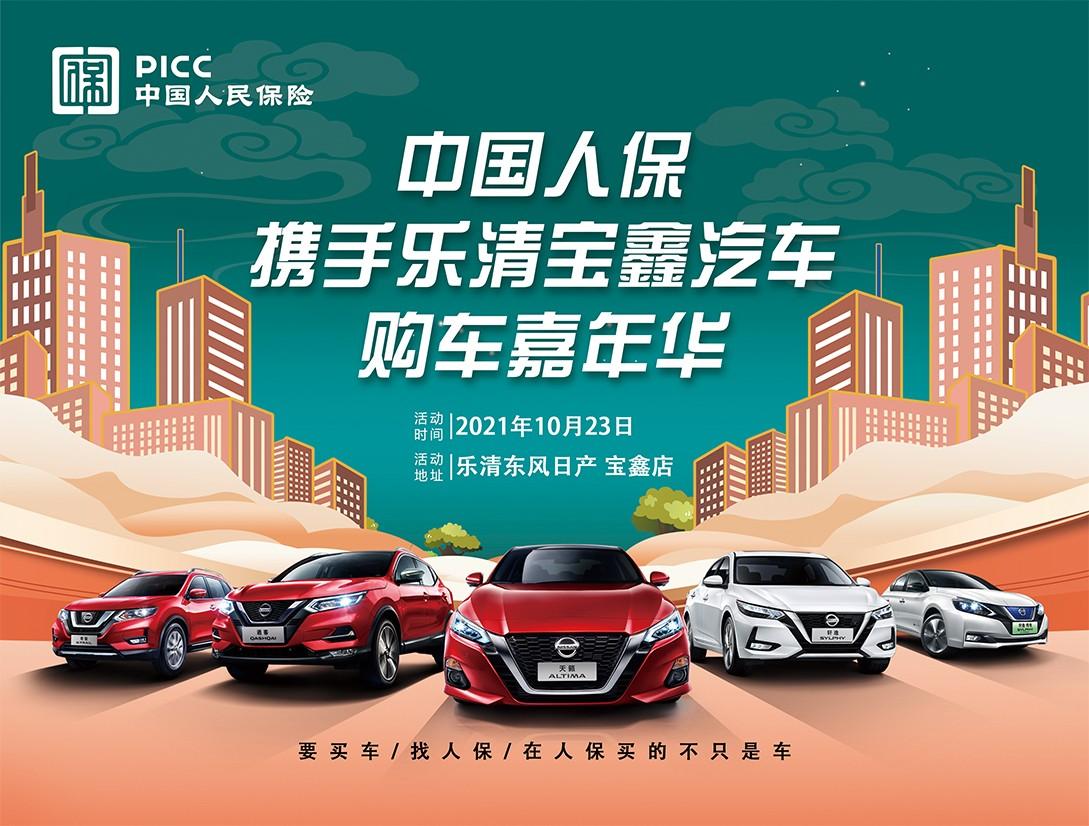 中国人保携手乐清宝鑫汽车购车嘉年华!!