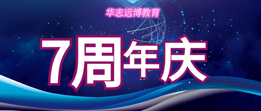 华志远博教育品牌成立7周年