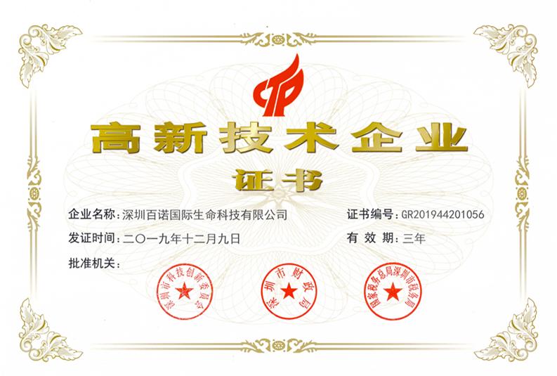 """喜报!百诺荣获""""国家高新技术企业""""资质认证"""