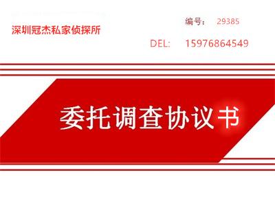 探访深圳专业侦探公司:遵守职业道德底线才能走得更加长远