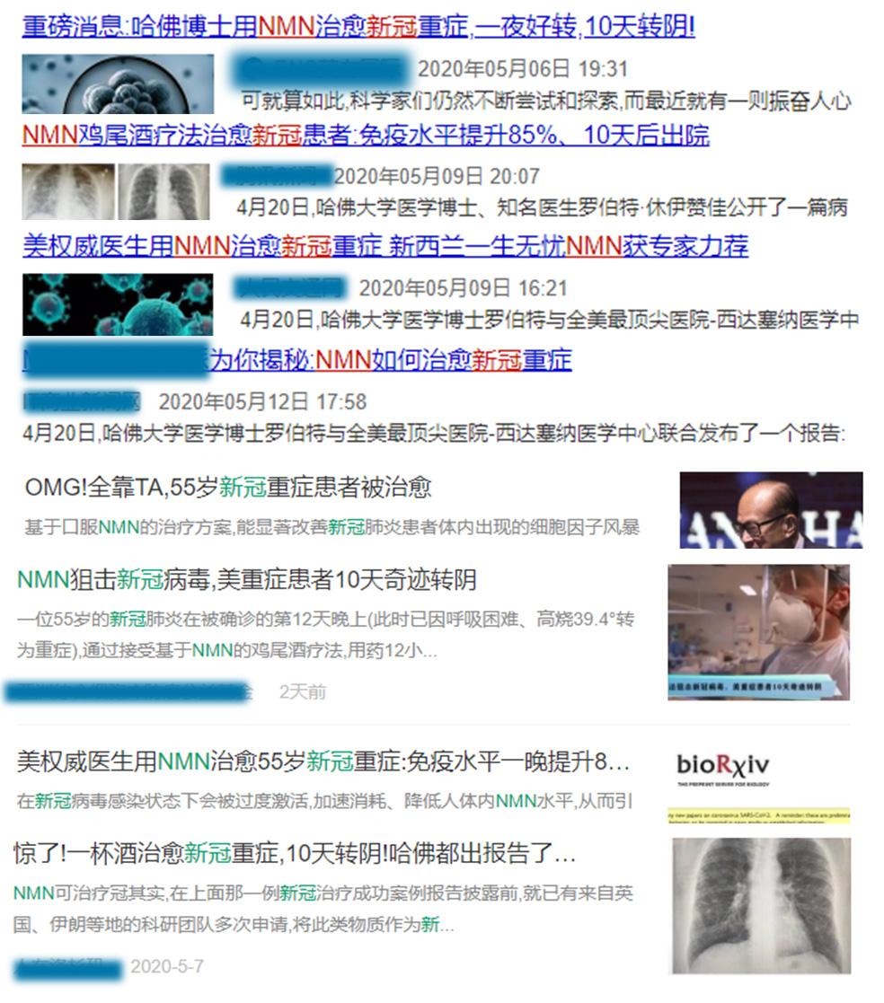 警惕:某美国NMN品牌因夸大宣传被FDA警告