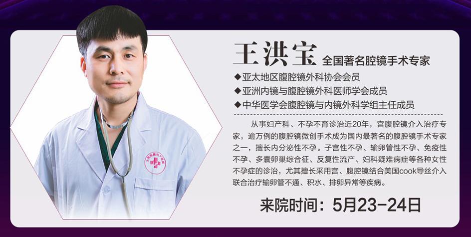 王洪宝5.23
