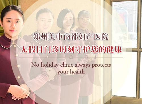 郑州美中商都妇产医院收费怎么样?以民为本,走平价之路!