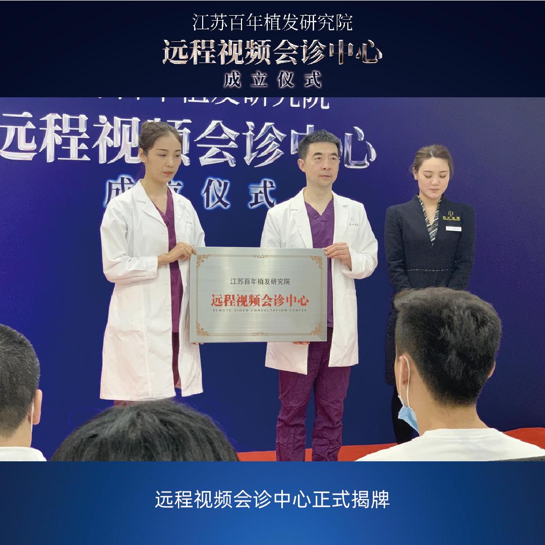 江苏百年植发研究院远程视频会诊中心顺利揭牌成立
