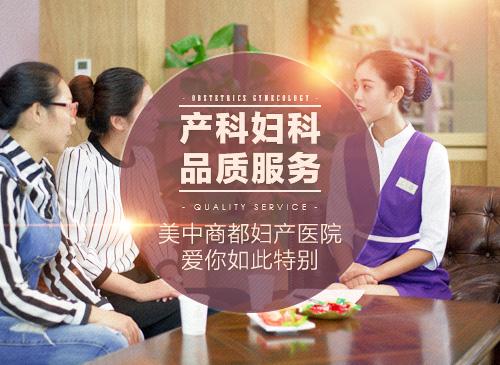 郑州美中商都妇产医院 技术精湛患者满意服务至上