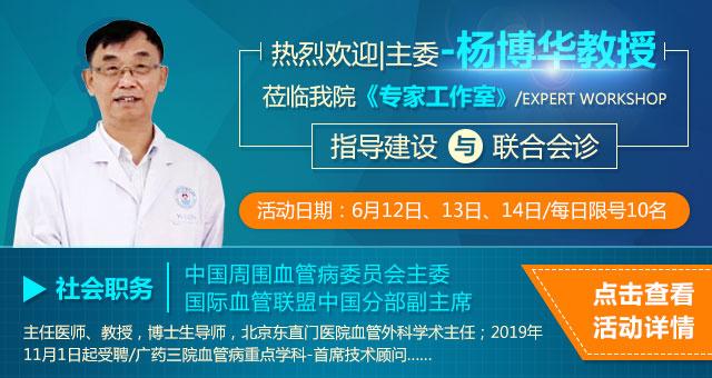 广药三院会诊通告丨血管病《专家工作室》首席技术顾问杨博华教授联合会诊