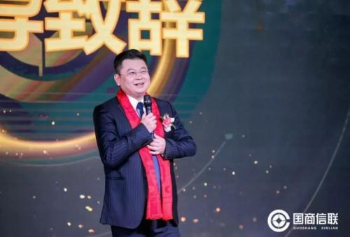 国商信联周年庆典及VIP客户答谢会,圆满落幕