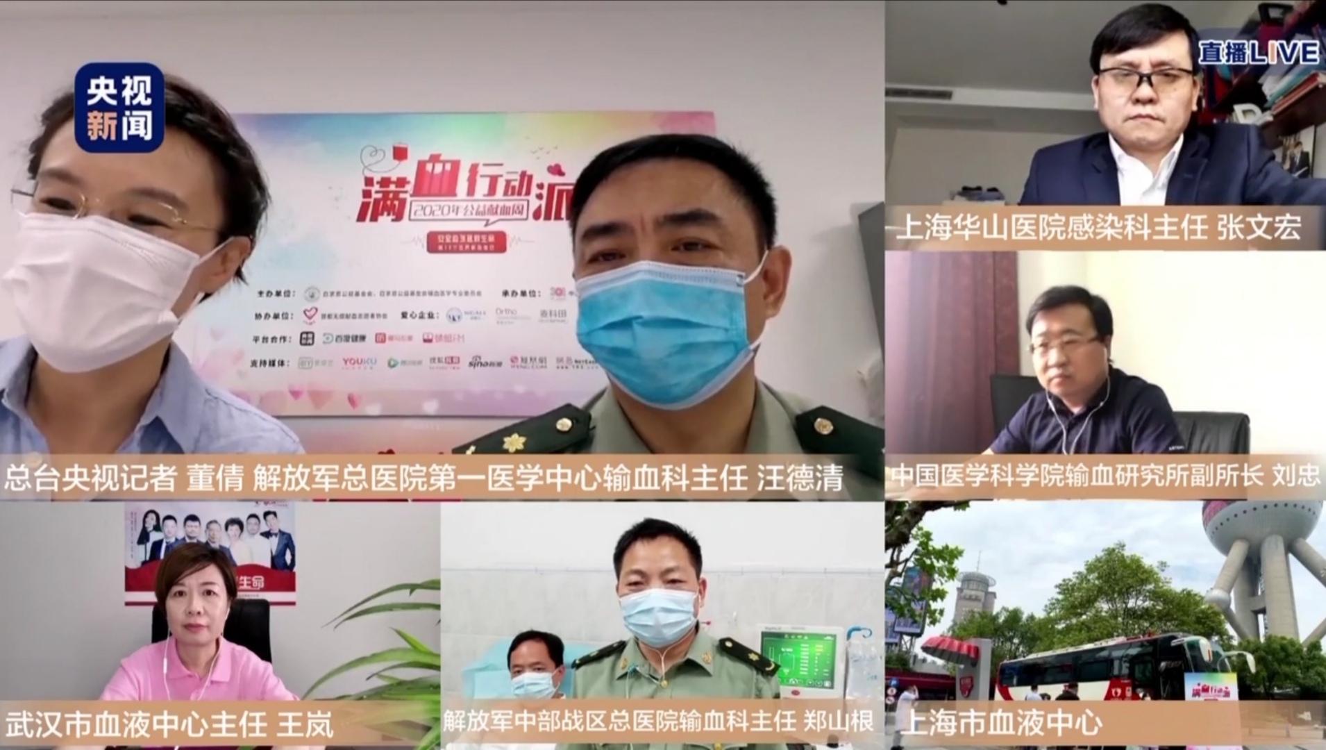 2020年世界献血者日,董倩独家对话张文宏、刘忠、王岚、郑山根
