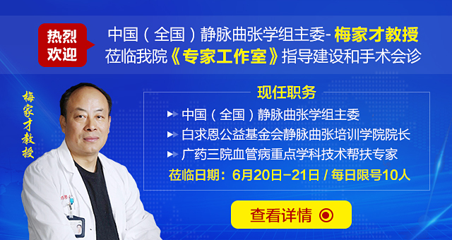 【广药三院】全国静脉曲张学组主委-梅家才教授6月广州手术会诊通告