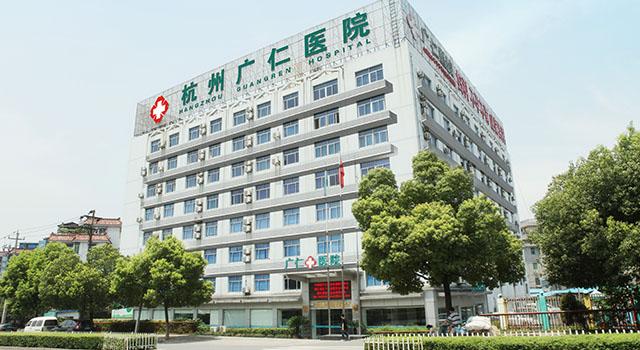 杭州广仁医院怎么样_省市医保定点,诚信品质医院