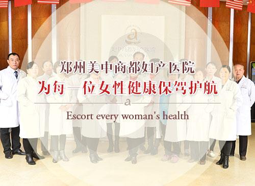 郑州美中商都妇产医院不断追求看病高品质的服务医疗保障