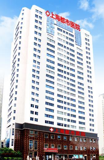 上海都市医院_治疗儿童疾病怎么样?口碑医院、值得信赖