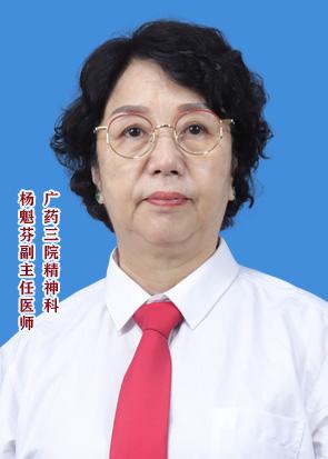 广东药科大学附属第三医院精神科杨魁芬副主任医师
