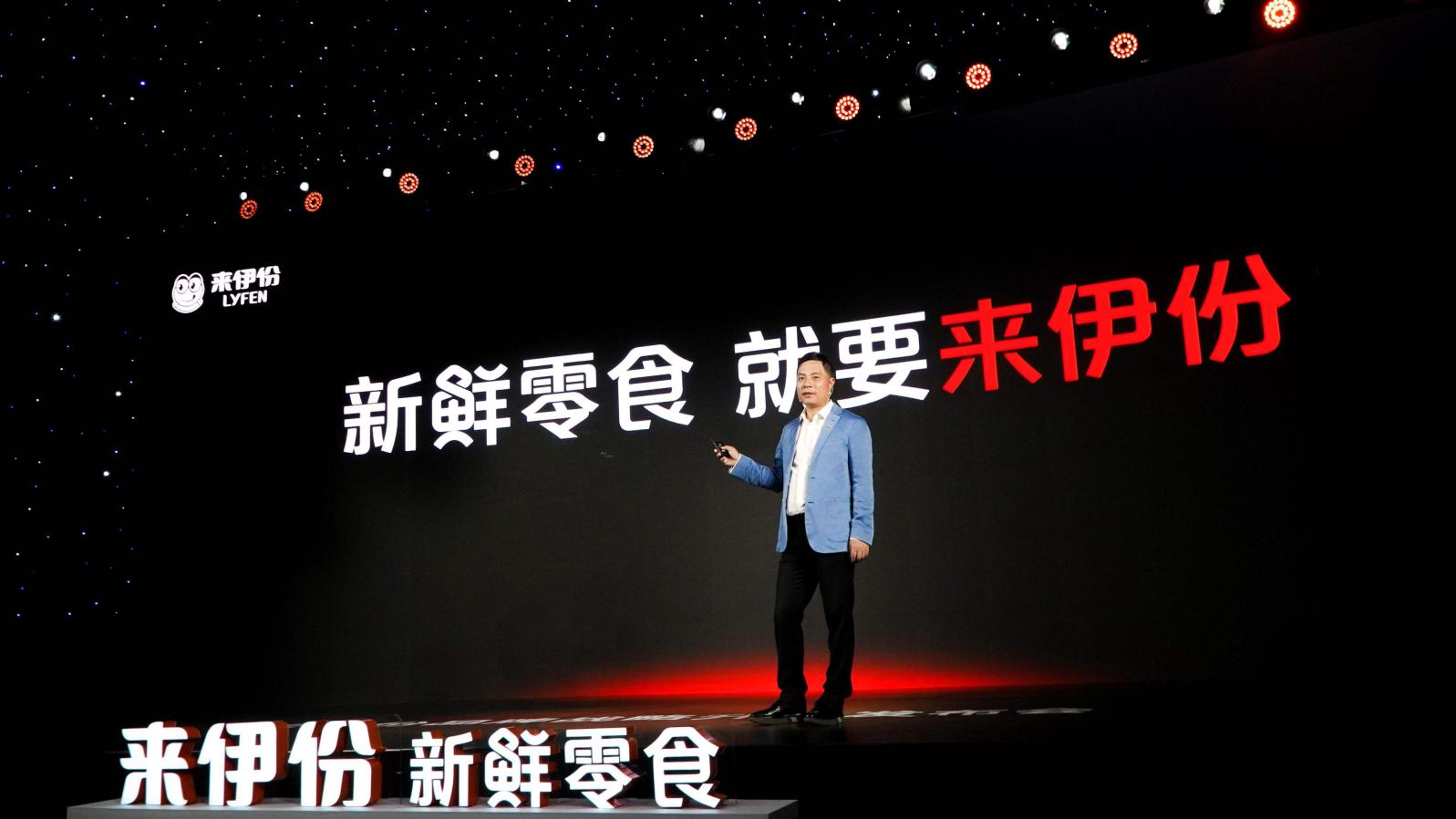 吴晓波直播首秀,上市IPO来伊份新鲜零食品牌战略升级