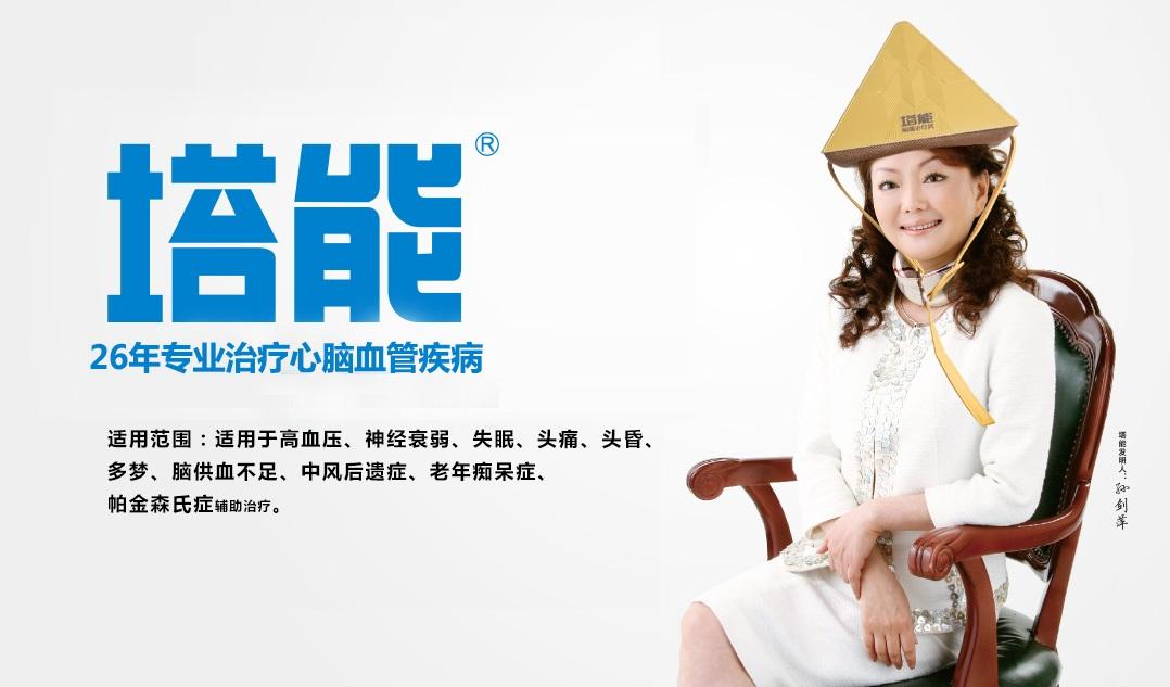"""重庆三正医疗""""塔能治疗仪""""广告即将登录央视三大频道"""