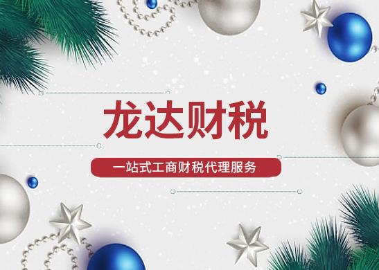 龙达财税简述:东莞注册公司流程和费用!