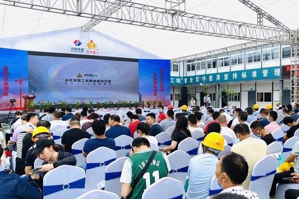 品茗股份协办贵州省级观摩会,智慧工地驱动工程项目信息化管理升级