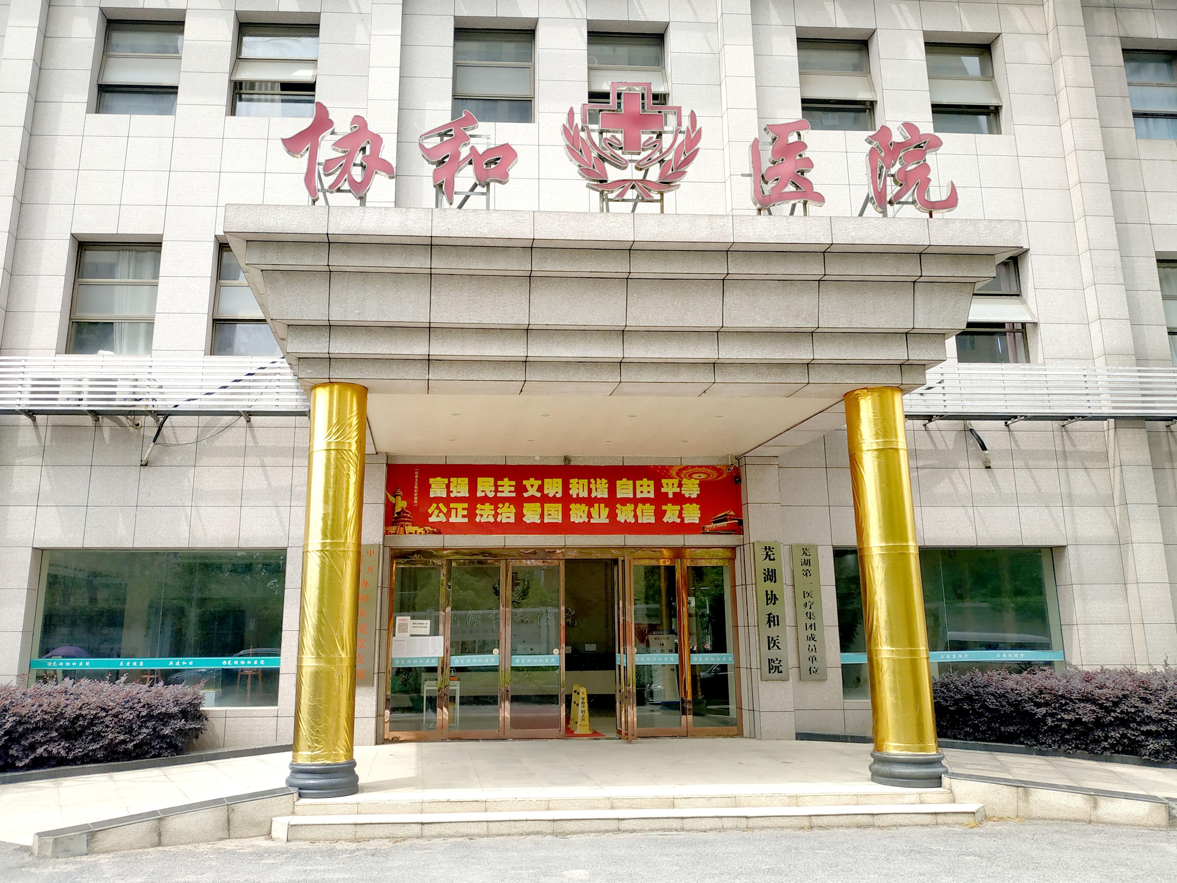 芜湖协和医院收费高吗 透明消费 高品质医疗消费体验