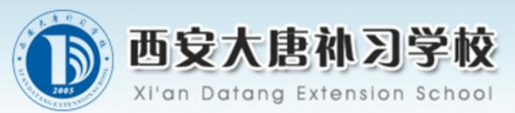 2020年西安补习学校推荐 首选成才学校旗舰校区