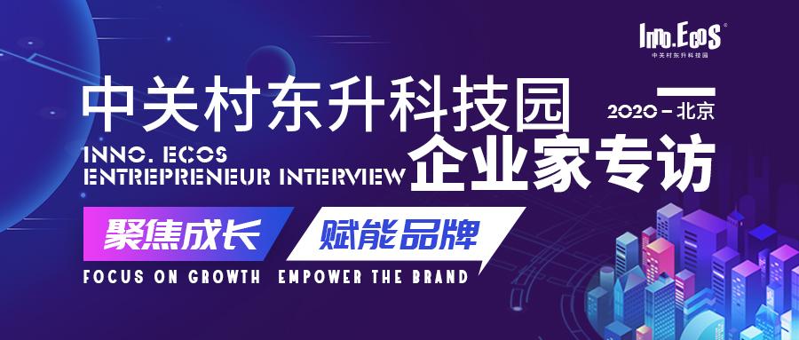 企业家专访|第10期·「格灵深瞳」赵勇:用数据智能驱动未来