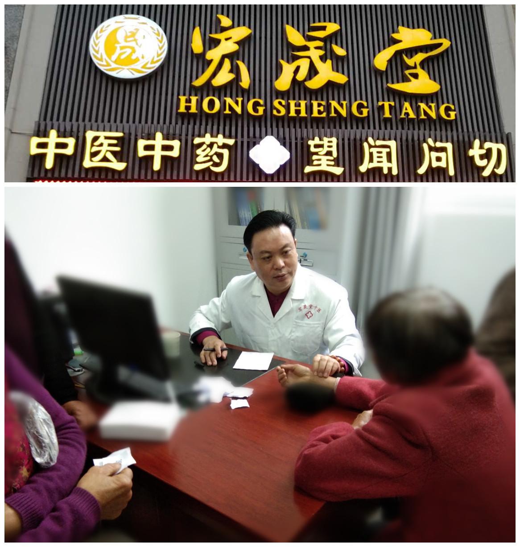 李宏:治甲状腺的好中医