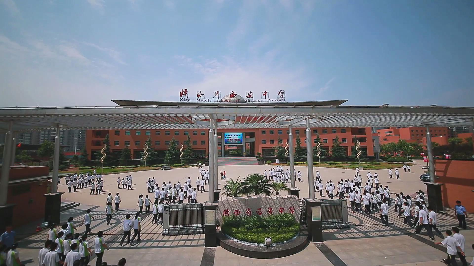中考生速看|7月26日上午九点西安中学国际部首场线下招生说明会来袭!