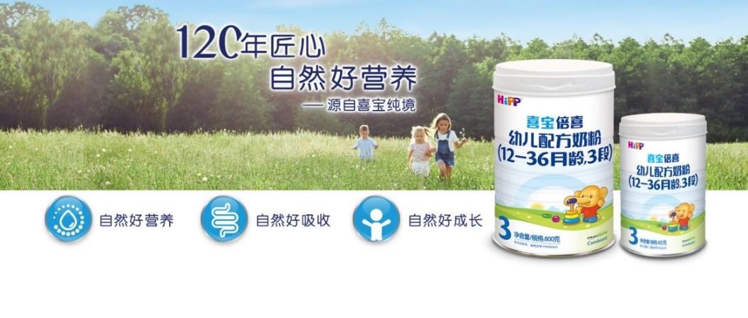 HiPP奶粉,自然好营养,给宝宝贴心的守护
