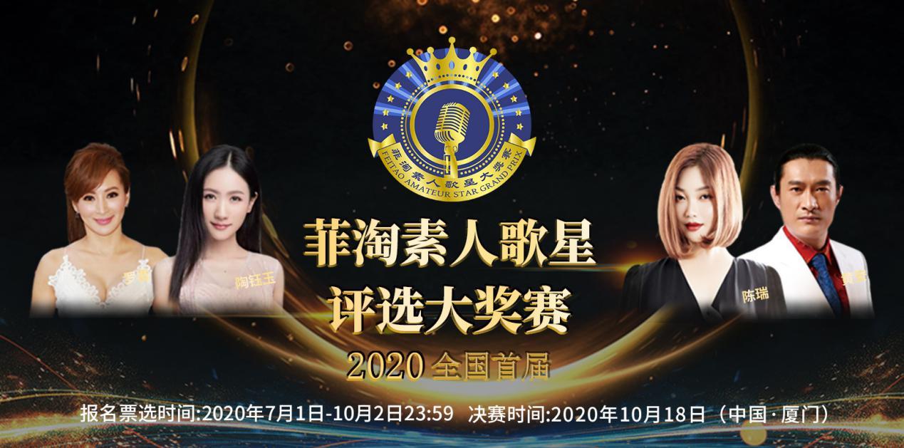 全国首届菲淘素人歌星评选大奖赛&线上第一、二阶段评选圆满结束