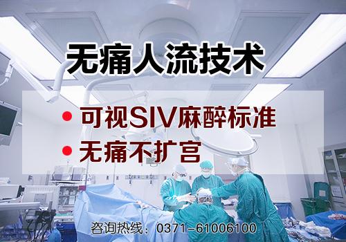 郑州美中商都妇产医院做人流用的什么技术 可视无痛安全保健康