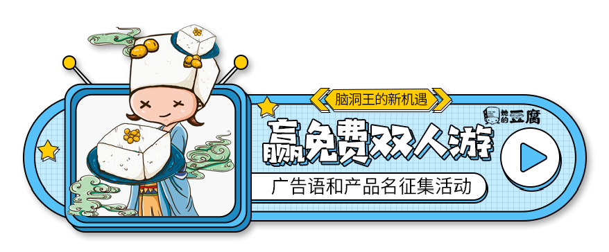 """""""她的豆腐""""征集广告语和产品名-为创意买单,送全国免费游"""