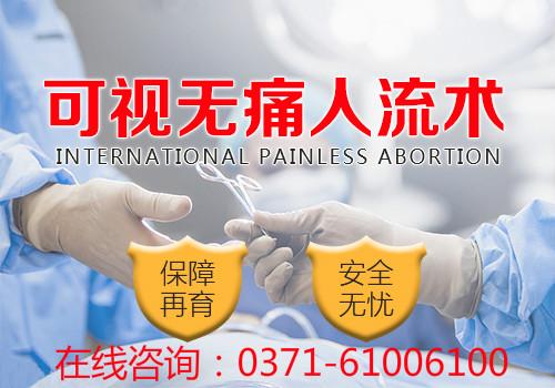 郑州美中商都妇产医院做人流靠谱 规范标准服务细致