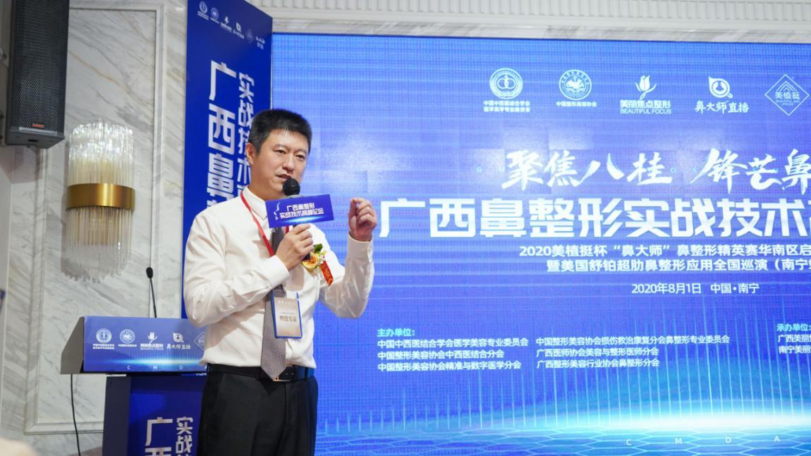 2020年广西鼻整形实战技术高峰论坛在南宁美丽焦点成功召开