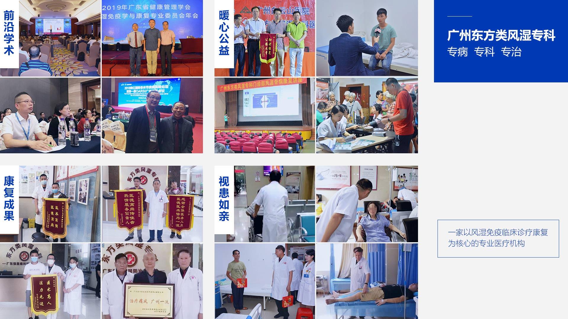 """治疗痛风""""8个细节""""广州东方类风湿践行诚信医疗,铸就品牌医院!"""