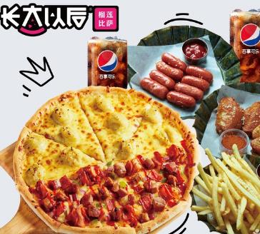 开一家长大以后榴莲披萨加盟费用多少钱【总部】