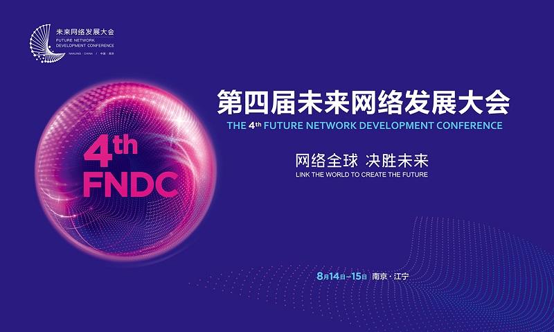 第四届未来网络发展大会启幕在即