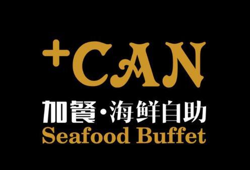 加餐海鲜自助加盟费用条件【总部】