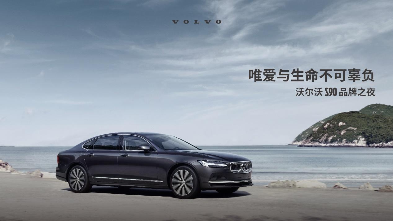 豪华轿车沃尔沃新款S90要上市啦,您是不是又有了换车的冲动?