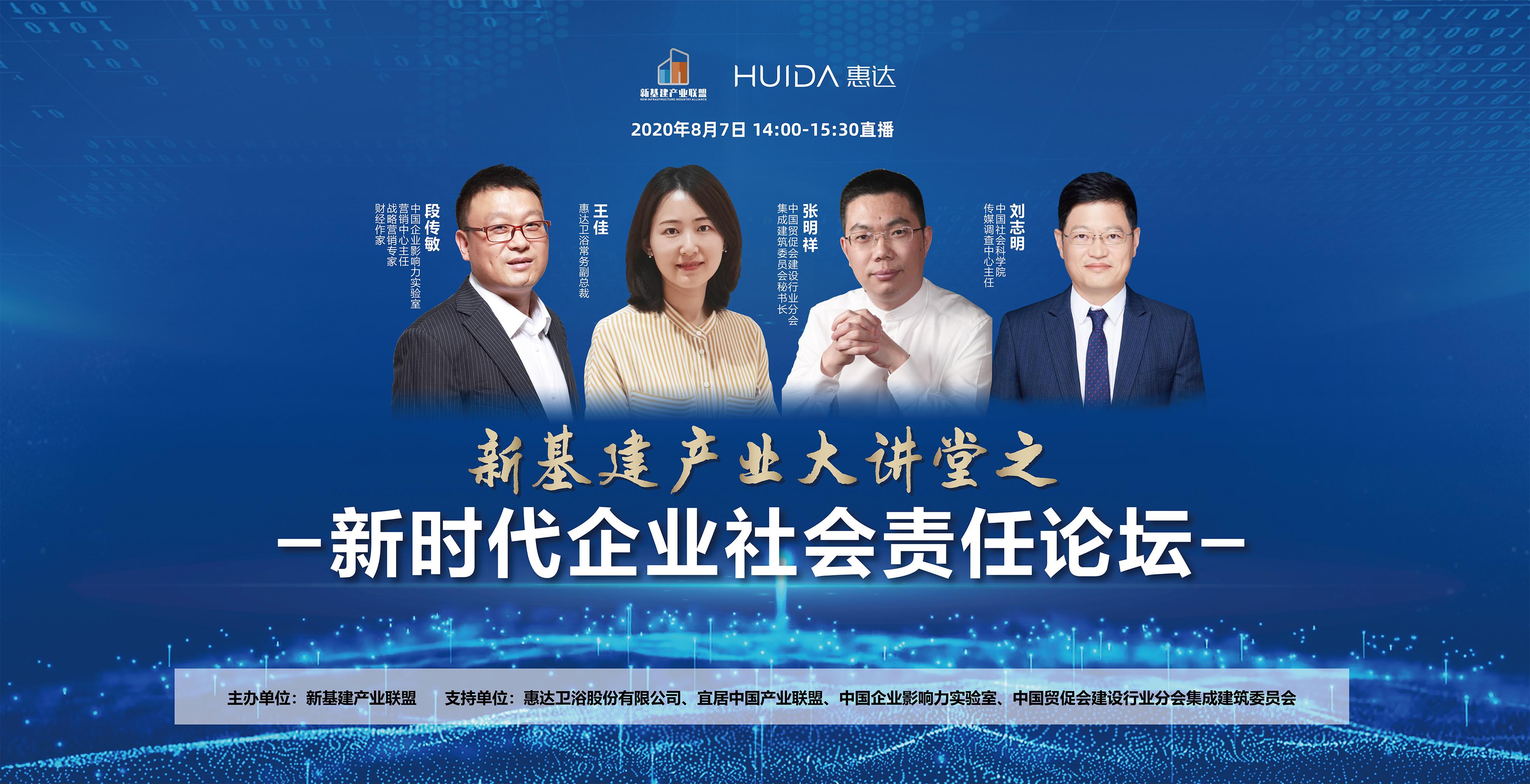 惠达·新基建厕所革命研究院正式启动!