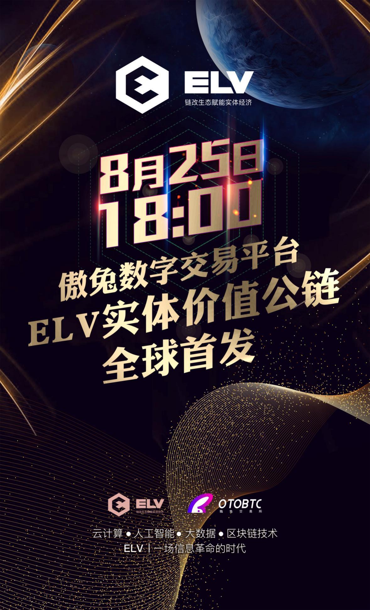 实体价值公链——ELV 8.25号傲兔交易所全球首发