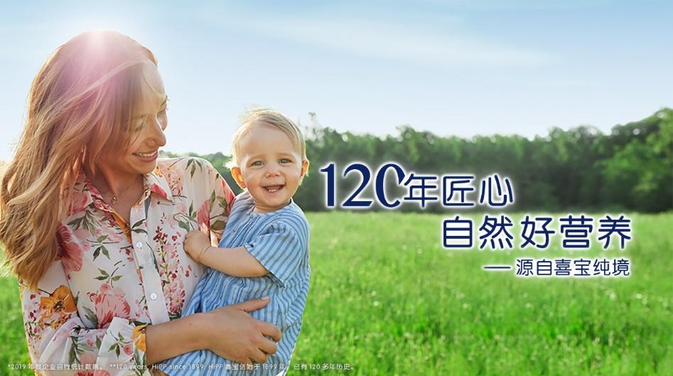 HiPP奶粉,以自然纯净呵护宝宝成长