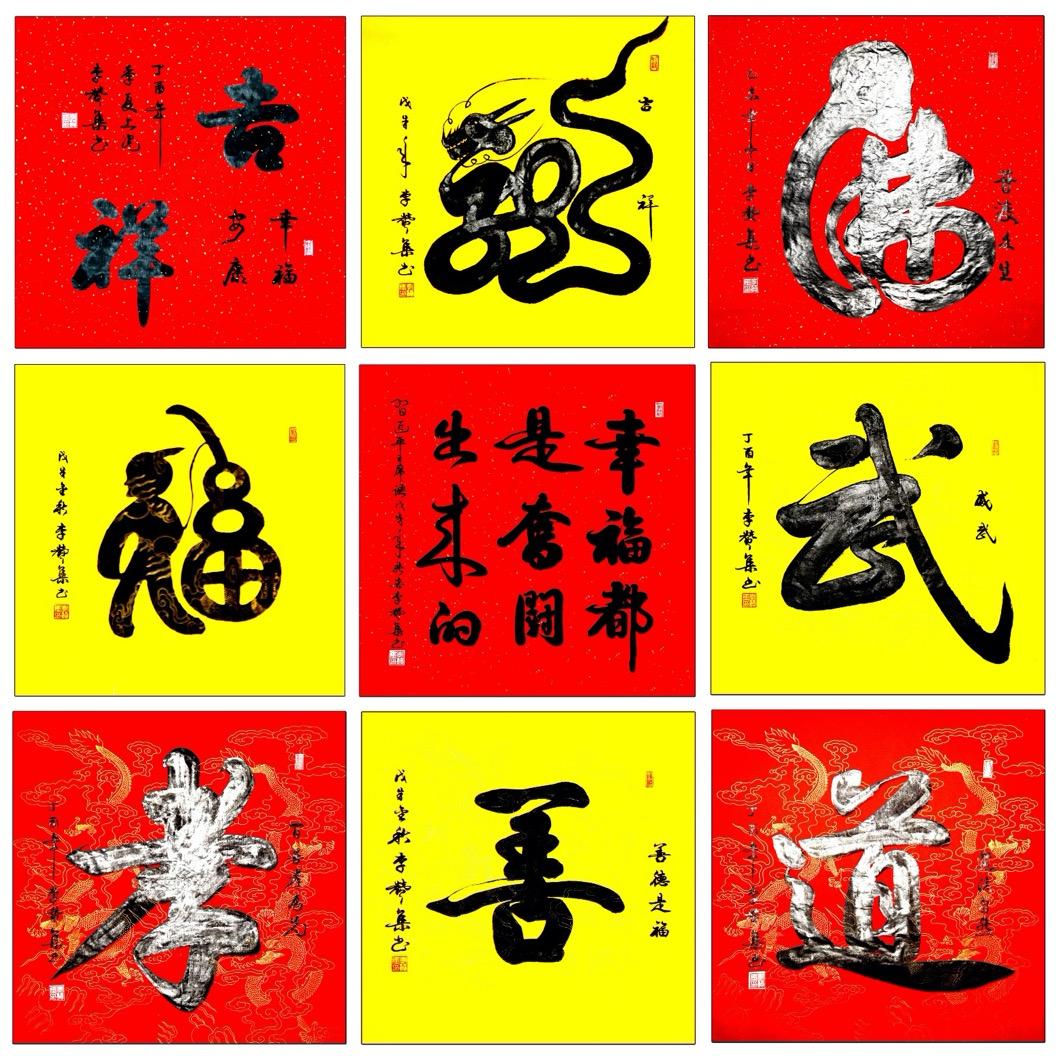 李赞集:创作无愧于时代的优秀作品 用书画艺术滋养美好生活