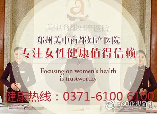 揭幕郑州美中商都妇产医院真实口碑 为女性提供健康保障
