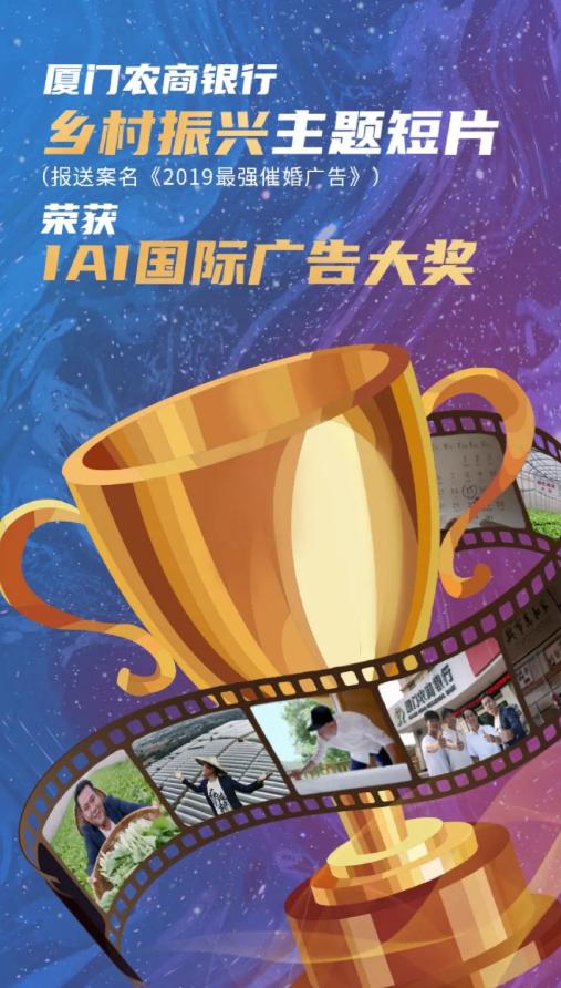 厦门农商银行乡村振兴主题短片获IAI国际广告奖