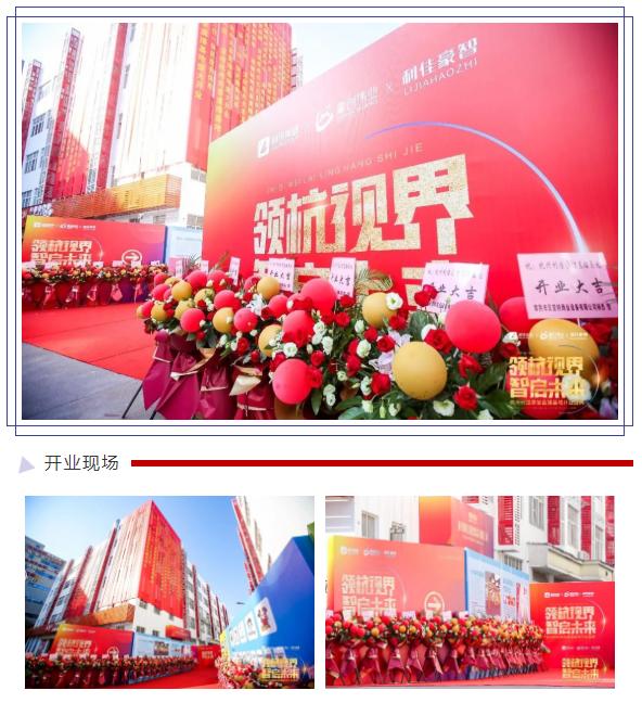 利讯·杭州利佳豪智共享直播基地盛大启幕,与您共赢智慧零售新时代!