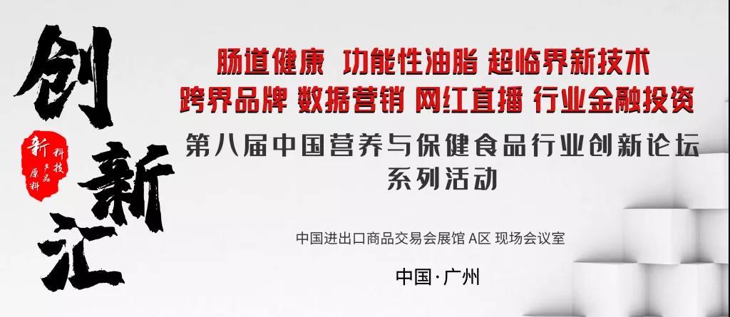 峰会预告|赛立复(中国)首席代表受邀出席营养保健影响力论坛