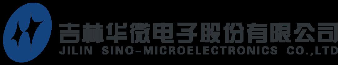 華微電子芯力量 視覺標準再升級