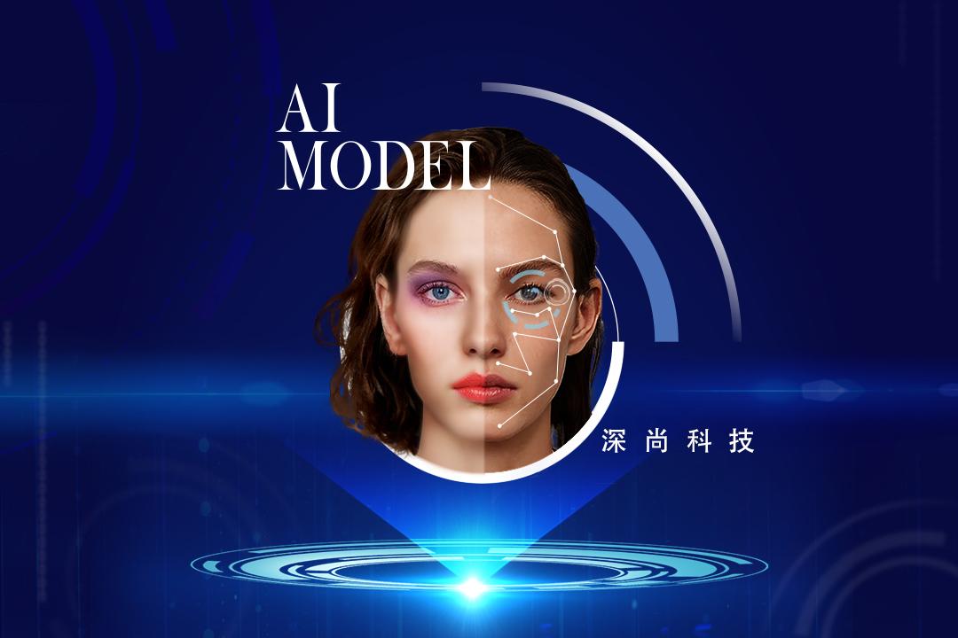 深尚科技AI 模特 即将亮相上海CHIC2020(秋季)服博展