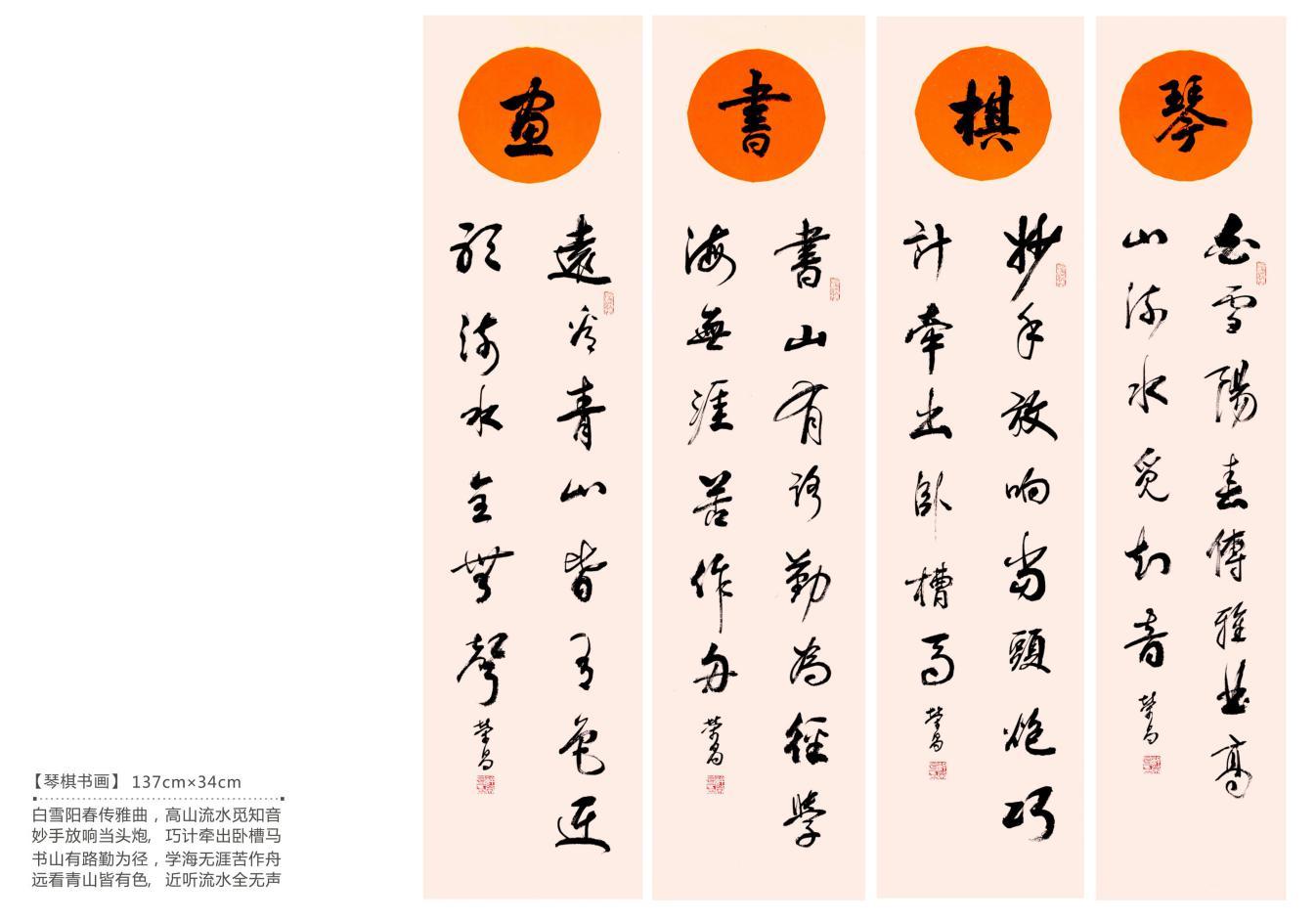 许荣昌书法作品-11