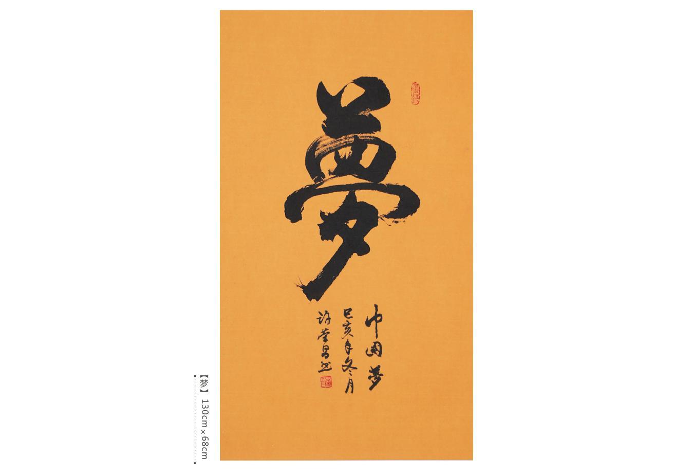 许荣昌书法作品-2